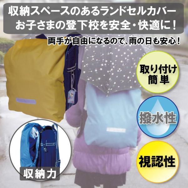 ランドセルカバーにもなるランドセル専用袋 「ランドショル」(ランドセル 楽で安全な収納袋) ※送料¥250(1個まで)|hatsumei-net
