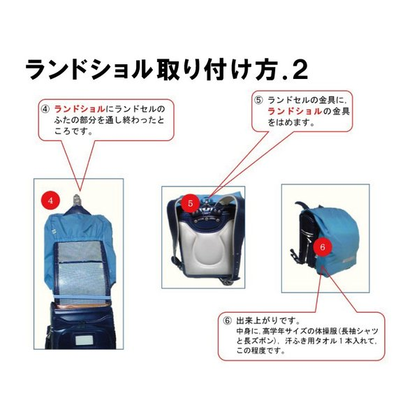 ランドセルカバーにもなるランドセル専用袋 「ランドショル」(ランドセル 楽で安全な収納袋) ※送料¥250(1個まで)|hatsumei-net|03