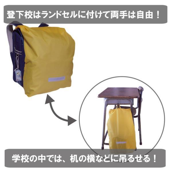 ランドセルカバーにもなるランドセル専用袋 「ランドショル」(ランドセル 楽で安全な収納袋) ※送料¥250(1個まで)|hatsumei-net|05