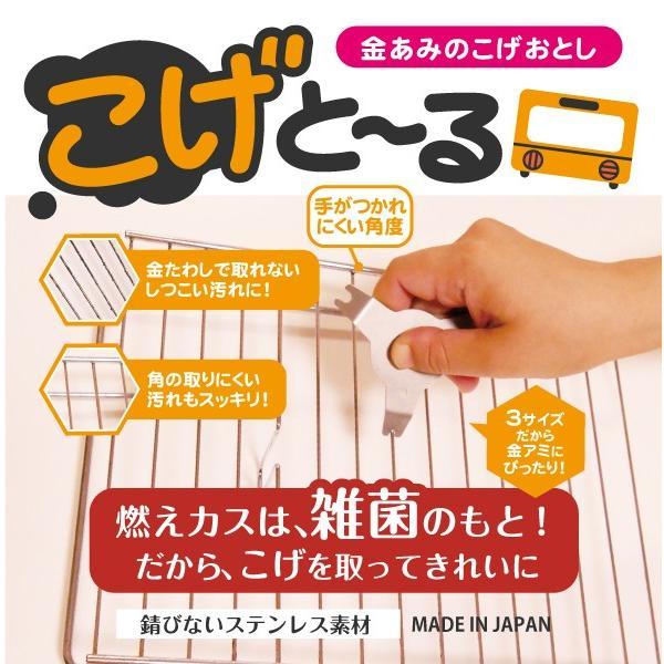 こげと〜る(魚焼きグリル 掃除 こげとーる) ※送料¥200(8個まで)|hatsumei-net