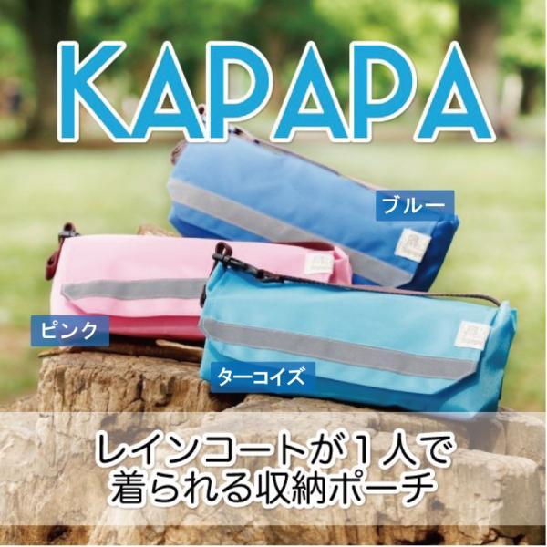 KAPAPA/かっぱっぱ (レインコートを簡単に取り出せるポーチ)7/18NHKまちかど情報室で紹介されました(ランドセルの上からでも簡単に着られるレインコート)|hatsumei-net|02