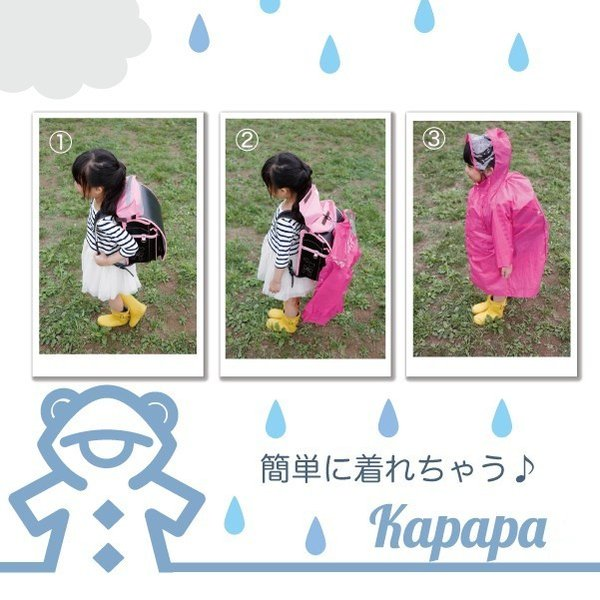 KAPAPA/かっぱっぱ (レインコートを簡単に取り出せるポーチ)7/18NHKまちかど情報室で紹介されました(ランドセルの上からでも簡単に着られるレインコート)|hatsumei-net|03