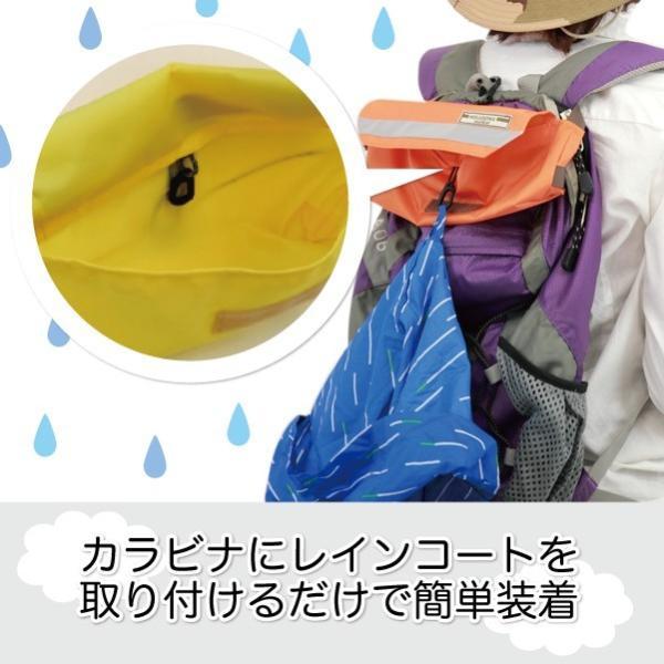KAPAPA/かっぱっぱ シンプルタイプ (ランドセルの上から簡単にレインコートを着られる)|hatsumei-net|05