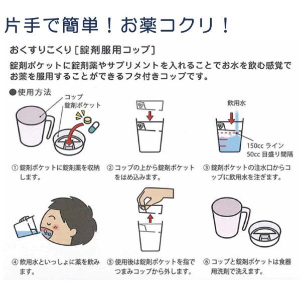 おくすりこくり フタ付き 取っ手付き くまモンバージョン (薬 飲みやすい コップ お薬こくり)|hatsumei-net|03