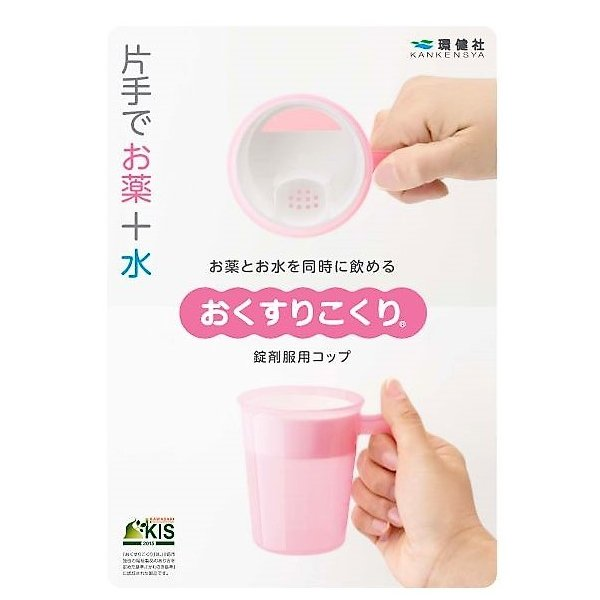 おくすりこくり フタ付き 取っ手付き くまモンバージョン (薬 飲みやすい コップ お薬こくり)|hatsumei-net|06