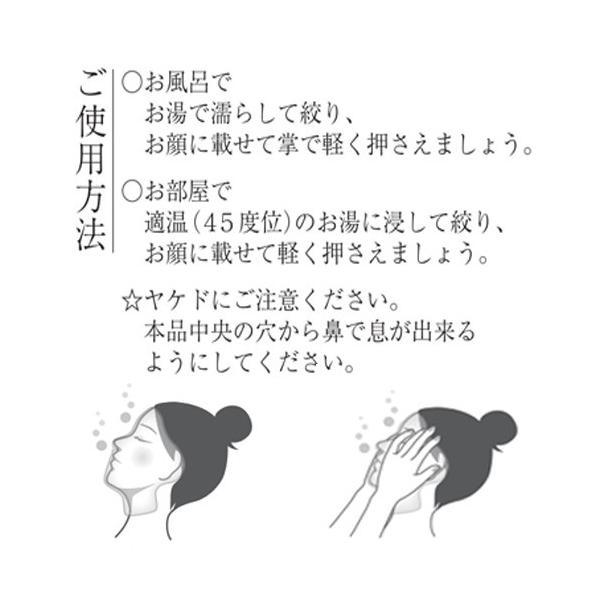 お風呂でエステ 美肌湯パック 今治タオル「雲ごこち」使用 ※送料¥200(1個まで)|hatsumei-net|04