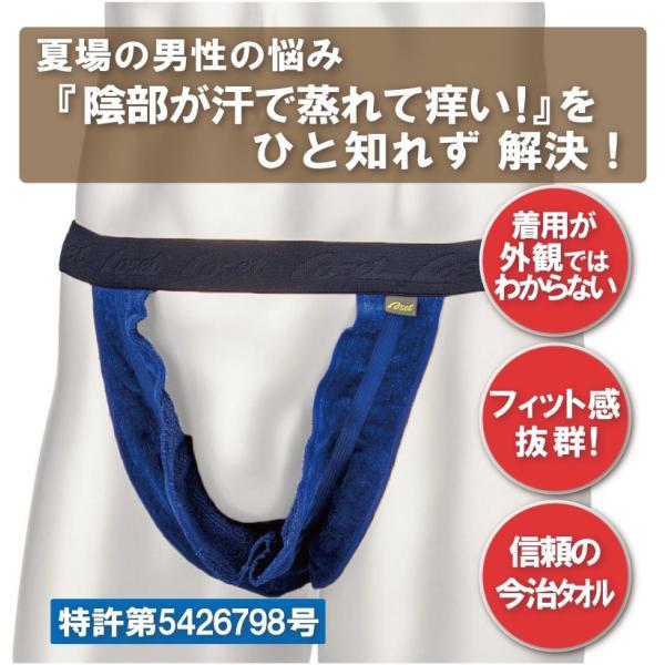 Aset(アセット) (メンズ サポーター 吸汗 ムレない下着) ※送料¥250(2個まで)|hatsumei-net