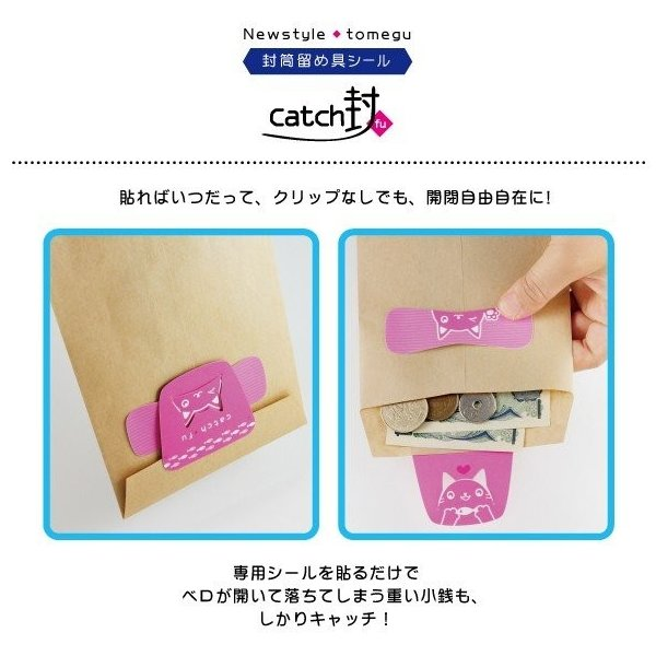 catch封(貼るだけで封筒 の中身 が落ちない! クリップ不要で開閉自由 封筒留め具シール) ※送料¥200(5個まで)|hatsumei-net|02