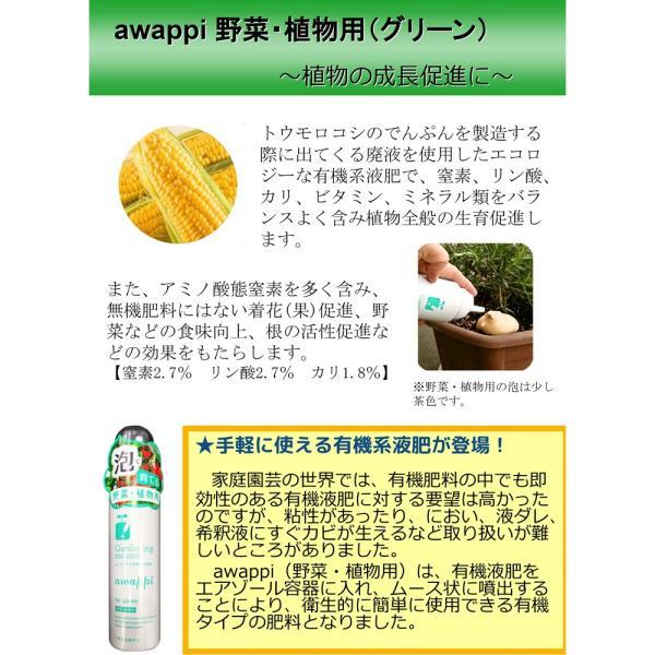 awappi 泡で出てくる簡単液肥 110g (あわっぴ 100回分)|hatsumei-net|06