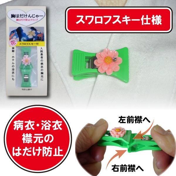 胸はだけんじゃー(スワロフスキー仕様 衣類用クリップ 病衣 浴衣 などの襟元の はだけ防止) 送料¥250(4個まで 5個以上は弊店負担)|hatsumei-net