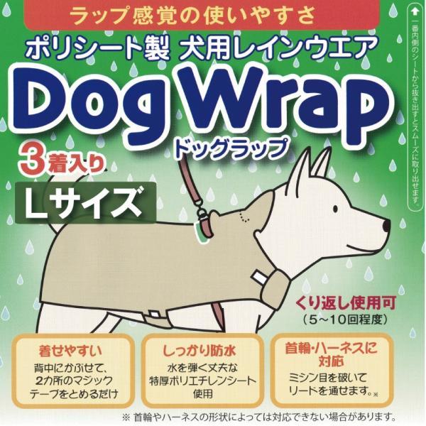 DogWrap/ドッグラップ (Lサイズ) 犬用レインコート3着入り 送料¥250(2個まで) 使い切り レインウェア カッパ |hatsumei-net