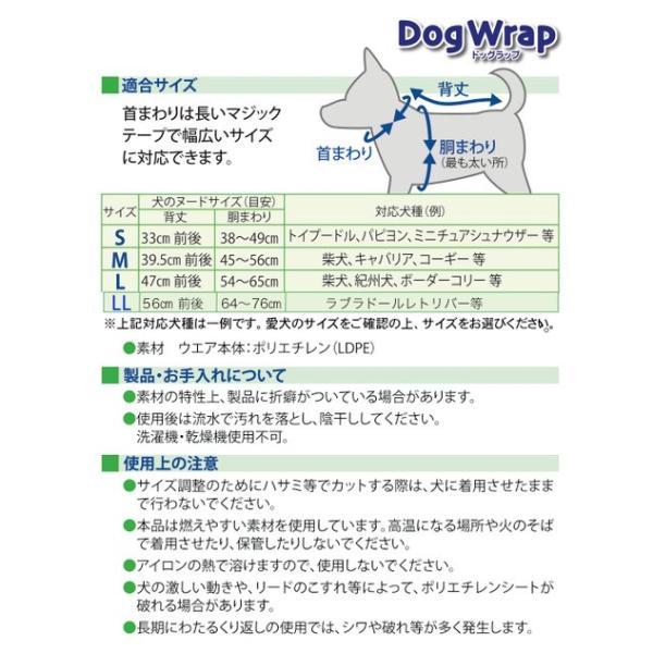 DogWrap/ドッグラップ (Lサイズ) 犬用レインコート3着入り 送料¥250(2個まで) 使い切り レインウェア カッパ |hatsumei-net|06