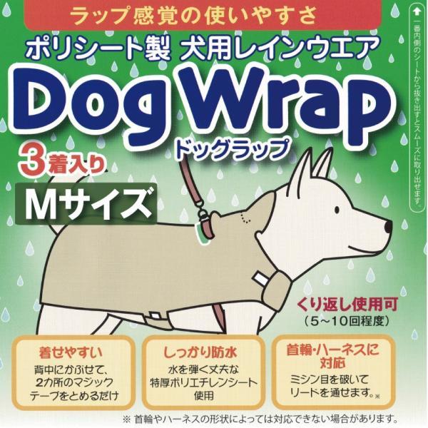 DogWrap/ドッグラップ (Mサイズ) 犬用レインコート3着入り ※送料¥200(4個まで) 使い切り レインウェア カッパ |hatsumei-net