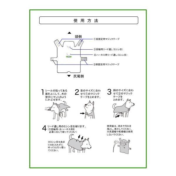 DogWrap/ドッグラップ (Mサイズ) 犬用レインコート3着入り ※送料¥250(4個まで) 使い切り レインウェア カッパ |hatsumei-net|05