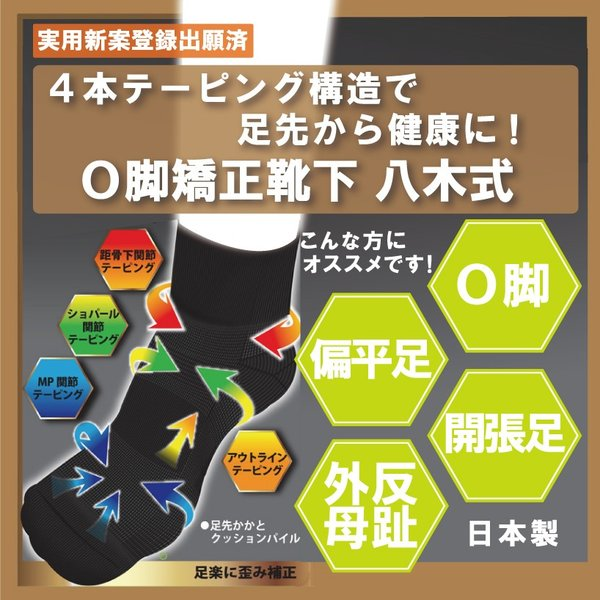足関節矯正靴下(O脚補正靴下八木式) 膝痛 腰痛 O脚 骨盤 矯正 ※送料¥200(2個まで)|hatsumei-net