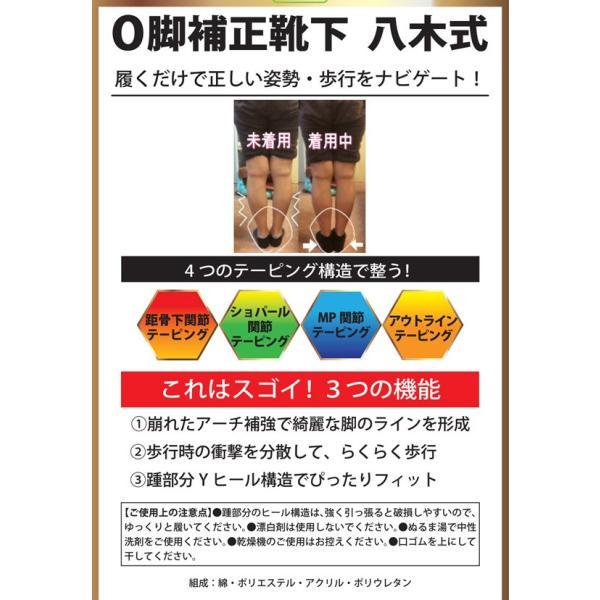 足関節矯正靴下(O脚補正靴下八木式) 膝痛 腰痛 O脚 骨盤 矯正 ※送料¥200(2個まで)|hatsumei-net|02