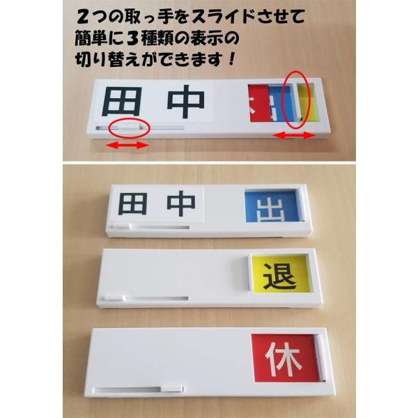 表示名人 スライドスリー (出退勤プレート ホワイトボード 行動予定表) ※送料¥200(6個まで)|hatsumei-net|02