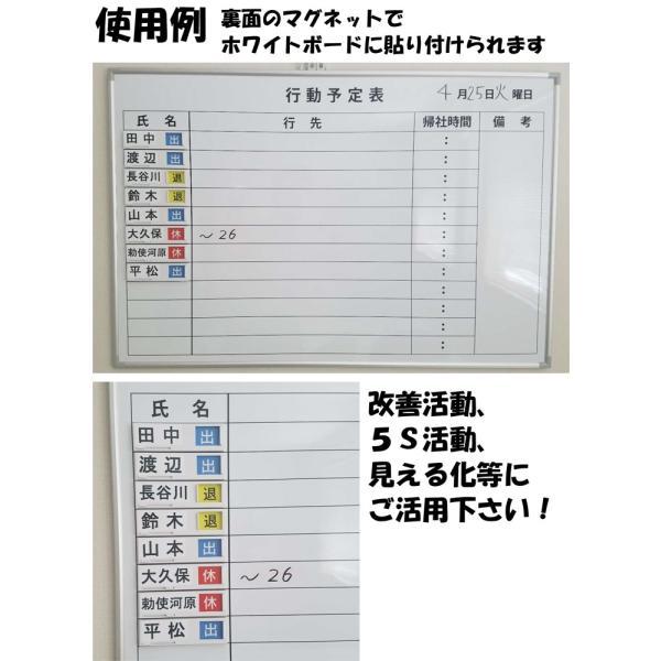 表示名人 スライドスリー (出退勤プレート ホワイトボード 行動予定表) ※送料¥200(6個まで)|hatsumei-net|03