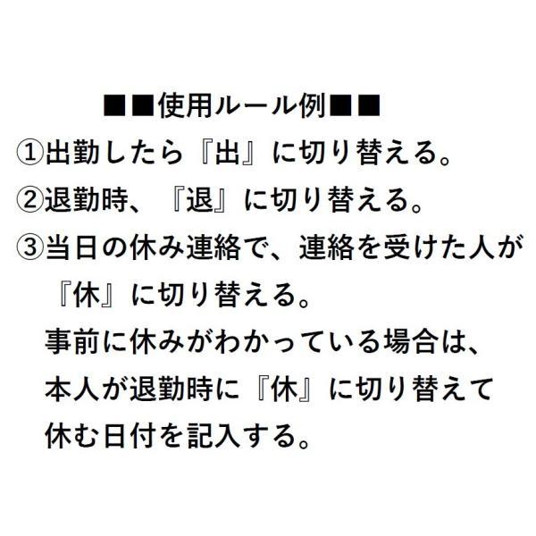 表示名人 スライドスリー (出退勤プレート ホワイトボード 行動予定表) ※送料¥200(6個まで)|hatsumei-net|04