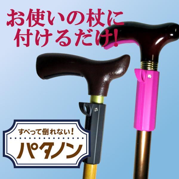 パタノン(杖のすべり止め)|hatsumei-net