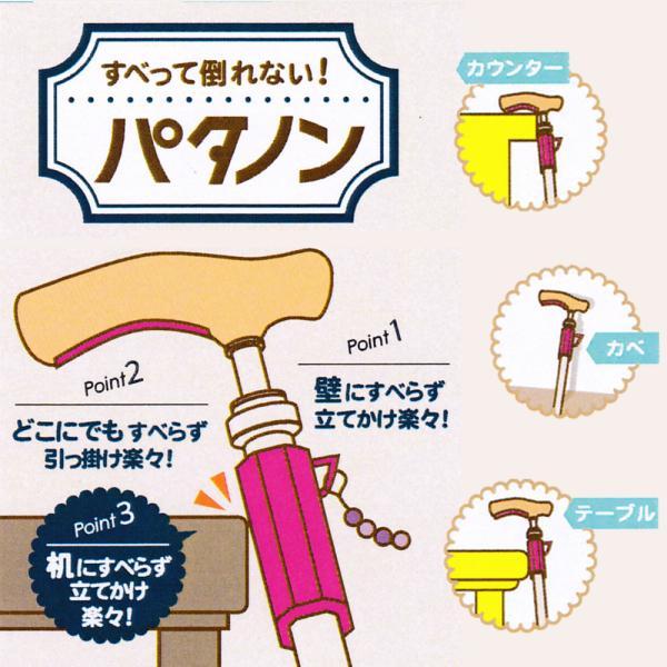 パタノン(杖のすべり止め)|hatsumei-net|02