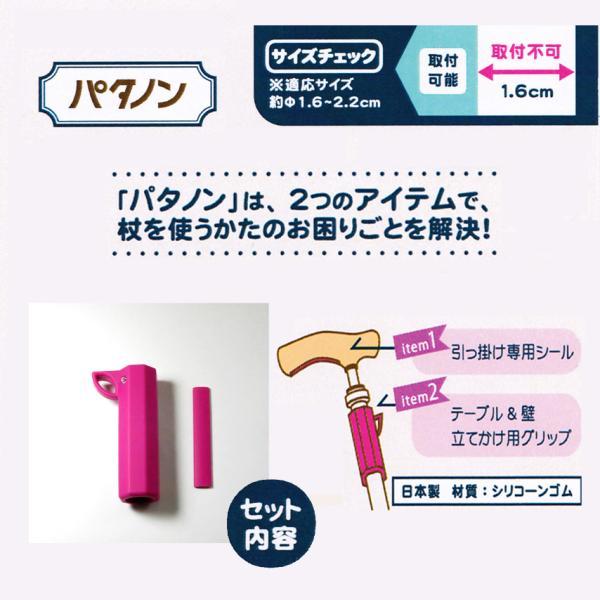 パタノン(杖のすべり止め)|hatsumei-net|03