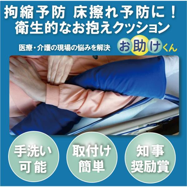 お助けくん(拘縮 腋下の床ずれ予防 固定式 抱きまくら)|hatsumei-net|02