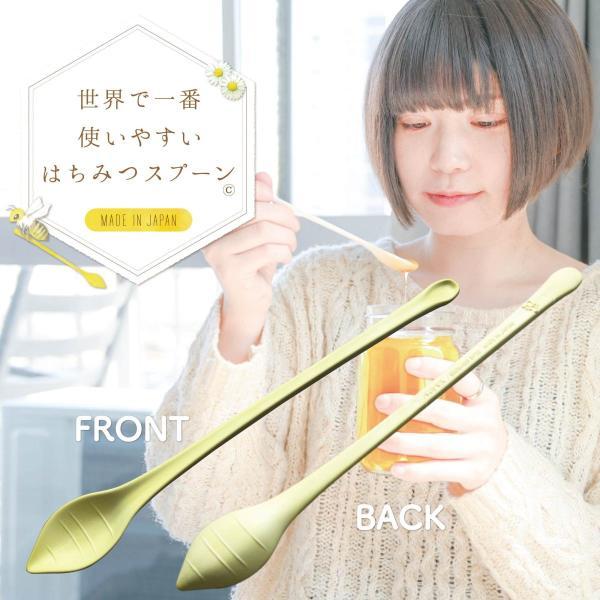世界で一番使いやすい はちみつスプーン 送料¥250(4個まで) 蜂蜜 ハニーディッパー|hatsumei-net