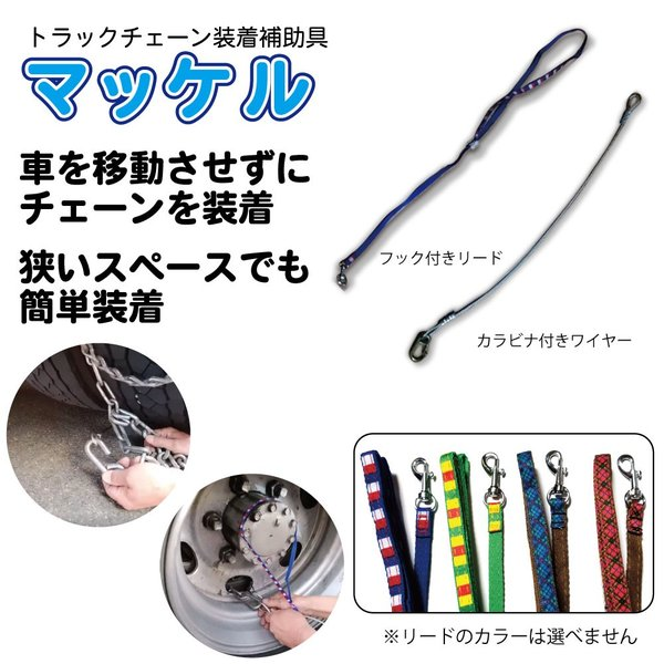 マッケル  (トラックのチェーンが巻きやすくなる) 送料¥250(2個以上で送料無料)|hatsumei-net