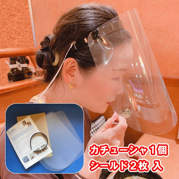 be smart(フェイスシールド)送料¥250(1個まで) 飛沫防止|hatsumei-net