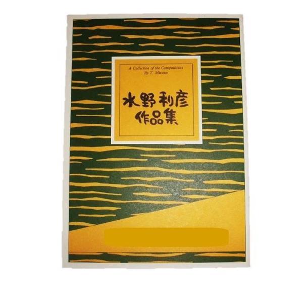 No.56 哀愁紀行(箏2・17・尺) 中級 水野利彦作曲(大日本家庭音楽会発行)B456 譜本 琴譜 箏譜 箏曲 楽譜|hatsuneyagakkiten