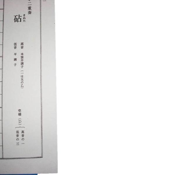 ☆砧 (改訂版)  宮城道雄作曲 (大日本家庭音楽会発行) 譜本 琴譜 箏譜 箏曲 楽譜|hatsuneyagakkiten|04