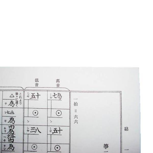 ☆砧 (改訂版)  宮城道雄作曲 (大日本家庭音楽会発行) 譜本 琴譜 箏譜 箏曲 楽譜|hatsuneyagakkiten|05
