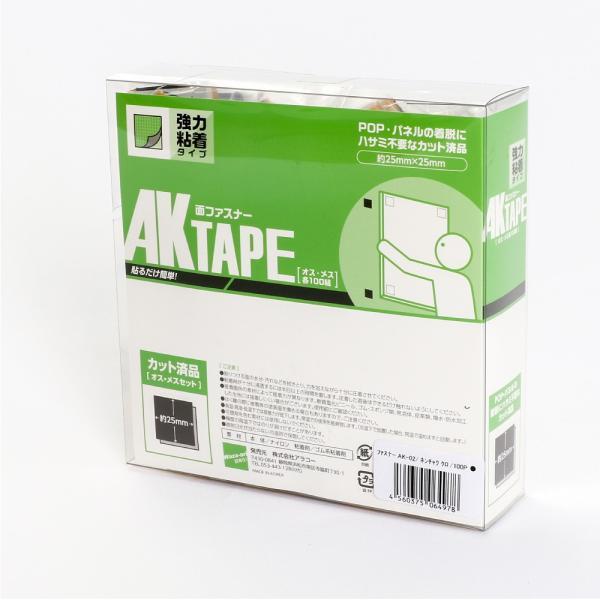 アラコー 面ファスナー AKテープ粘着付 25mmX25mm 黒 100組 AK-02 業務用|hattoribana