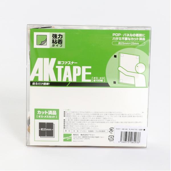 アラコー 面ファスナー AKテープ粘着付 25mmX25mm 黒 100組 AK-02 業務用|hattoribana|02