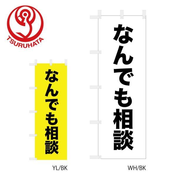 のぼり:防災対策 なんでも相談 60x180cm ポンジ 選べるチチの向き|hattoribana