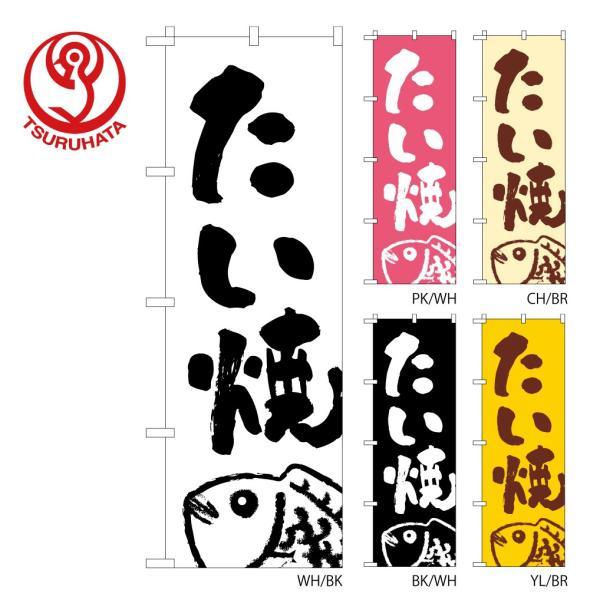 のぼり:飲食店 たい焼き イラスト 60x180cm ポンジ 選べるチチの向き|hattoribana