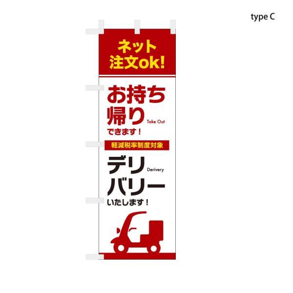 飲食のぼり お持ち帰り デリバリー ネット注文OK 60x180cm ポンジ 選べるチチの向き|hattoribana|04