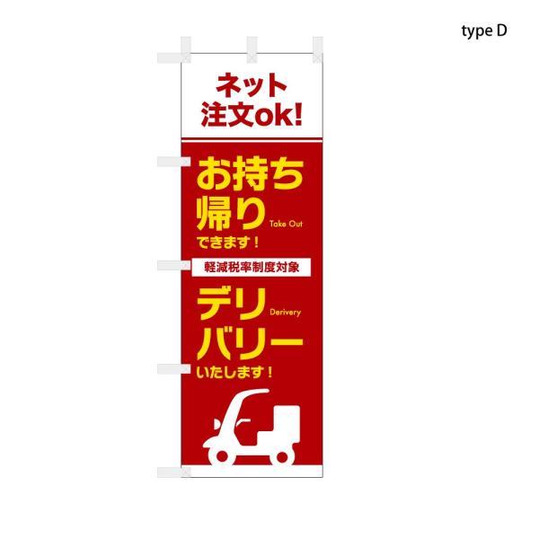 飲食のぼり お持ち帰り デリバリー ネット注文OK 60x180cm ポンジ 選べるチチの向き|hattoribana|05