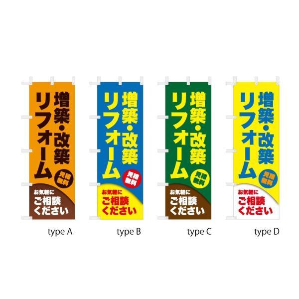 のぼり リフォーム 増築・改築リフォーム 60x180cm|hattoribana