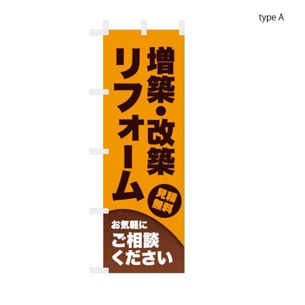 のぼり リフォーム 増築・改築リフォーム 60x180cm|hattoribana|02