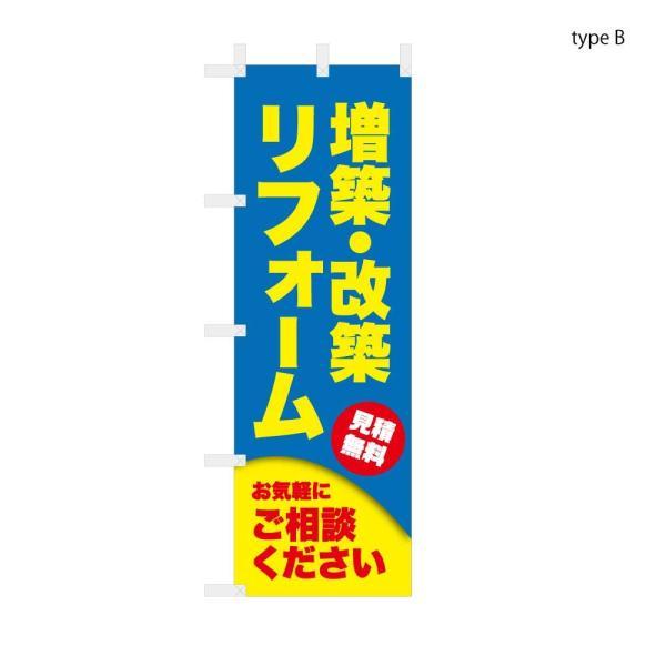 のぼり リフォーム 増築・改築リフォーム 60x180cm|hattoribana|03