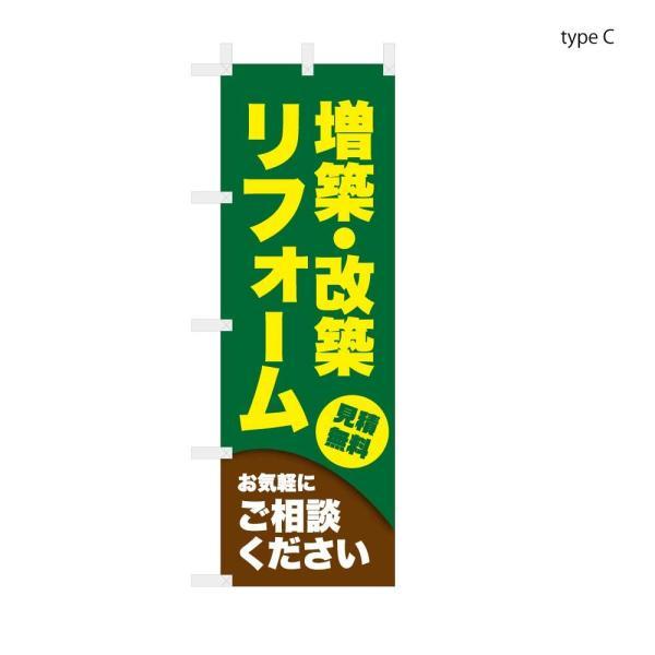 のぼり リフォーム 増築・改築リフォーム 60x180cm|hattoribana|04