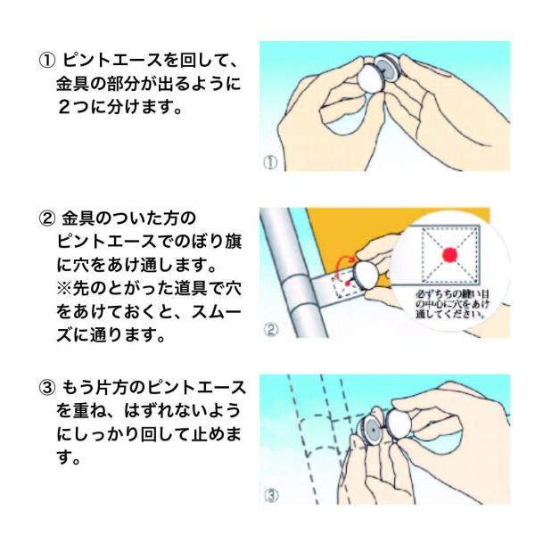 のぼりアクセサリー ピントエース|hattoribana|03