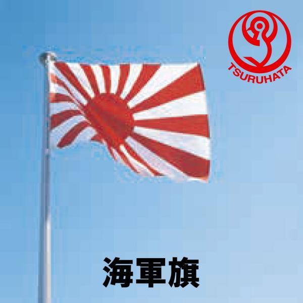 海軍旗 90x135cm 天竺(綿100%)|hattoribana