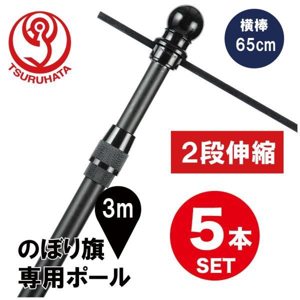 2段伸縮スタイリッシュのぼりポール3M(横棒65cm) 黒色 5本セット 日本製 1本単価420円|hattoribana