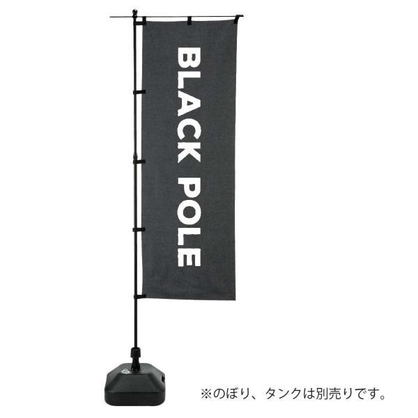 2段伸縮スタイリッシュのぼりポール3M(横棒65cm) 黒色 5本セット 日本製 1本単価420円|hattoribana|02