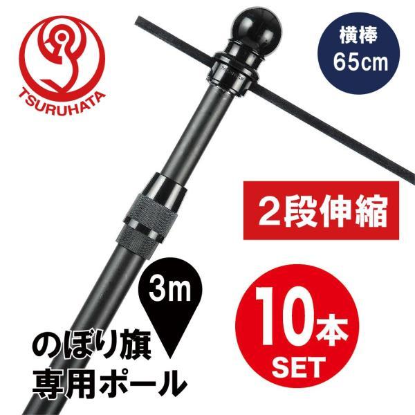 2段伸縮スタイリッシュのぼりポール3M(横棒65cm) 黒色 10本セット 日本製 1本単価420円|hattoribana