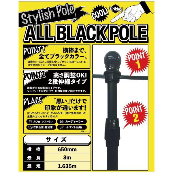 2段伸縮スタイリッシュのぼりポール3M(横棒65cm) 黒色 10本セット 日本製 1本単価420円|hattoribana|03