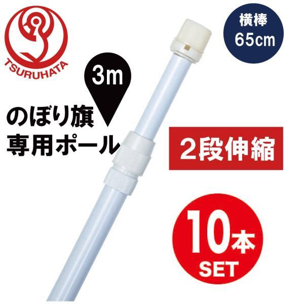 2段伸縮のぼりポール3M(横棒65cm) 白色 10本セット 日本製 1本単価330円|hattoribana